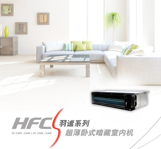 HFCS-SLB001-ZH 特灵空调羽谧系列