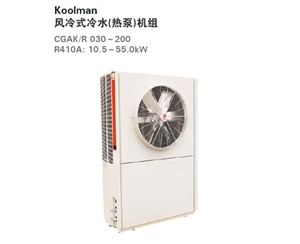 风冷涡旋冷水(热泵)机组 Standard Koolman系列