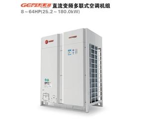 直流变频多联式空调机组 GENYUE系列