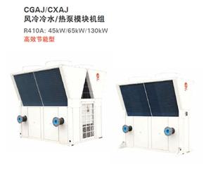 风冷冷水热泵模块机组